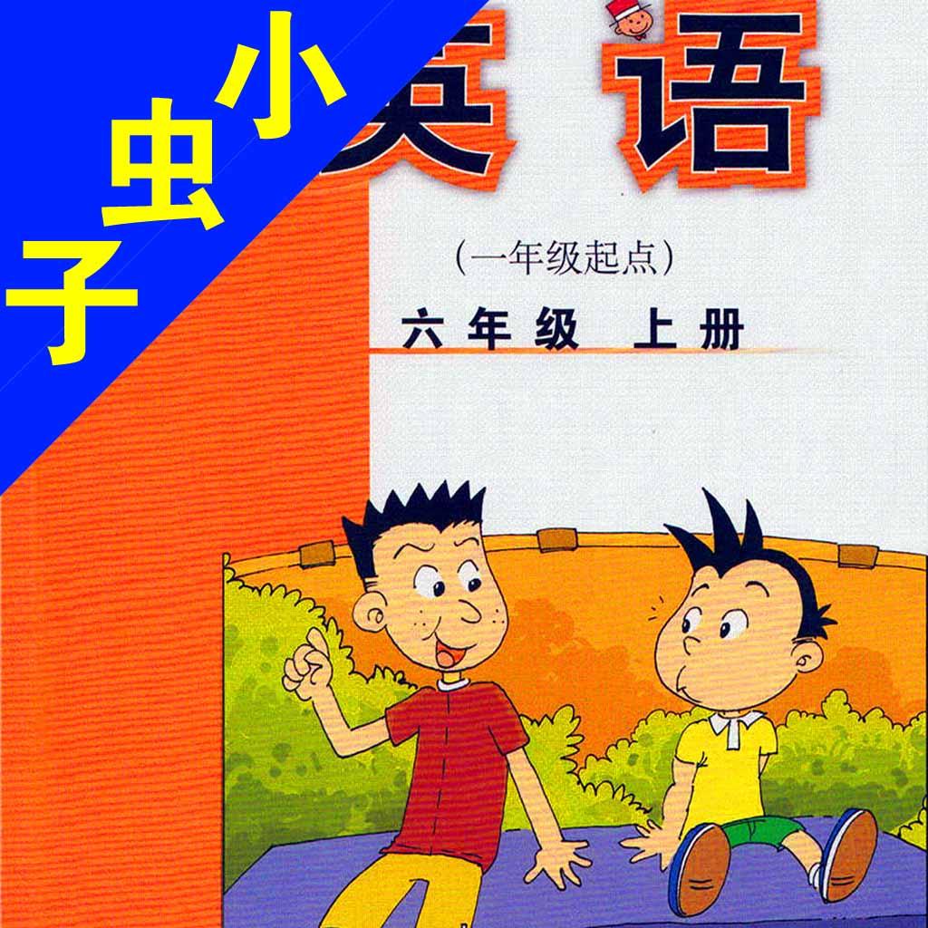 小虫子(外研社一起小学英语六年级上册)